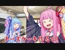 【VOICEROID】ウチが葵にチーズケーキ!