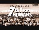 7 Billion Humansを実況プレイ -43-
