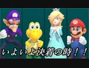 【4人実況】翔華裂天の4人がスーパーマリオパーティでお祭り騒ぎ part8