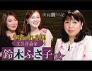 【夜桜亭日記 #95】文芸評論家の鈴木ふさ子さんをお招きしま...