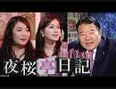 【夜桜亭日記 #95 after】水島総が視聴者の質問に答えます![桜H31/4/27]