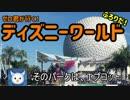 ゼロ君が行く!フロリダ ディズニーワールド Part.4 (エプコット①)
