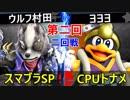 【第二回】スマブラSP CPUトナメ実況【二回戦第二試合】