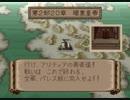 ファイアーエムブレム 紋章の謎 第2部 20章 暗黒皇帝