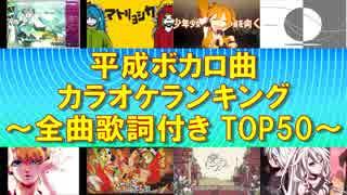【全曲歌詞付き】平成ボカロ曲 カラオケランキングTOP50