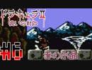【ドラキュラⅡ】シモンと呪いの2週間 #6