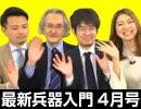 「ほぼ隔月刊 最新兵器入門 4月号」 #国際政治ch 47前編