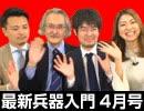 「ほぼ隔月刊 最新兵器入門 4月号」 #国際政治ch 47後編