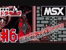 【MSX2】もう一つの初代悪魔城ドラキュラ #6