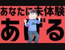 【映画のおそ松さん】エイリアンエイリアン【合作】