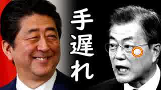 安倍首相が文在寅大統領と大阪G20での首脳