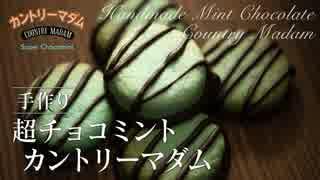 [手作り]超チョコミント カントリーマダム【お菓子作り】ASMR