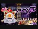 【メギド72】 共襲イベント テンポアップver【BGM】