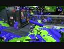 【Splatoon2】ローラーカンスト勢によるガチマッチpart94【ウ...