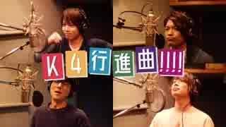 【公式】K4カンパニー「K4行進曲!!!!」ス