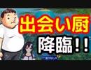 【フォートナイト】野良に結婚目的の出会い厨登場www【大ちゃんと他人のフリシリーズ】