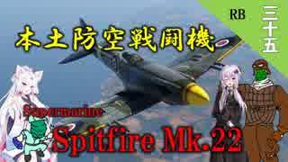 【WarThunder】山葵、空を飛ぶ三十五機目「