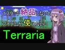 1スタック納品しないとアイテムが使えないTerraria実況Part01【VOICEROID実況】