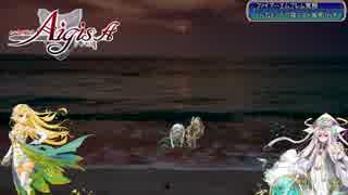 妖精戦争アイギス Part011