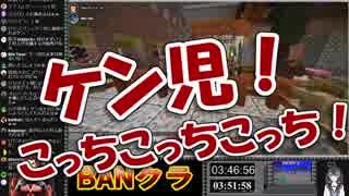 【BANクラ】名付けたゾンビに襲われるケン&譲友