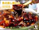 【好好先生】校外編!担々麵より美味しそう??人気NO.1の中華火鍋料理!