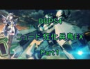 【BBPS4】ニュード狂化兵鳥EX(1)【ボーダーブレイク】