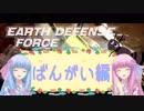 茜お姉ちゃんのEDF:IR番外編 ミッション34 HARDEST~ラズニード仲良し作戦~
