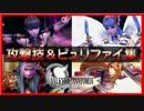 ヴァルキリーアナトミア 攻撃技&ピュリファイアタック集 全147人 (2019.04.28)