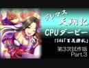 デレマス天翔記・CPUダービー第3次試作版(Part3)
