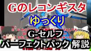 【Gのレコンギスタ】 G-セルフ パーフェ