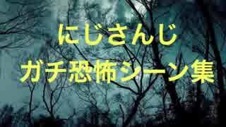 【戦慄】にじさんじガチ恐怖シーン集10連続