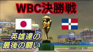 【パワプロ2018】16球団英雄ペナント.37 WBC決勝戦 vsドミニカ共和国(前)