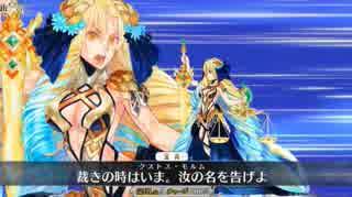 【FGO】アストライア(ルヴィア)宝具【Fate/Grand Order×ロード・エルメロイⅡ世の事件簿コラボ】