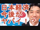 【渡辺哲也】日本経済の今後がヤバイ!?