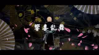 【MMDあんスタ】夢ノ咲総勢39人で響喜乱舞/合作【n1☆4th】