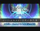 【FGO】カルデア放送局SP「ロード・エルメロイⅡ世の事件簿」コラボレーションイベント開催記念放送【Fate/Grand Order 】