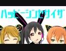 【MMDラブライブ!】ハッピーシンセサイザ×にこりんぱな【ラブライブ!】