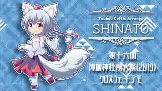 【例大祭16 XFD】SHINATO/道草バンドワゴ