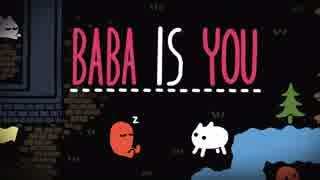 【Baba Is You】馬場はおまえだ!論理のアクロバット実況 #01