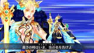 【FGO】アストライア(ルヴィア)+EXモーシ