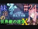 【世界樹の迷宮X】妹達の世界樹の迷宮X #24【VOICEROID実況】