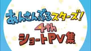 【手描きあんスタ】4周年記念ショートPV集