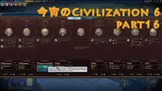 今宵のCivilization6 part16