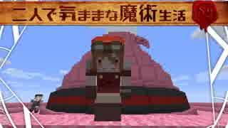 【Minecraft】二人で気ままな魔術生活S2 part9【ゆっくり実況】