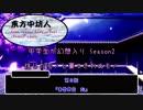 『幻想入りシリーズ』中学生が幻想入り2期 8話(東方中坊人)