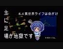 #4異世界に飛ばされた男の冒険譚【アウターワールド】