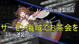 【艦これ】DD提督と艦娘の航海日誌 Part61【金剛任務後半戦】