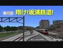 【A列車で行こう9ゆっくり実況】むらしぐの「ひたちのくに」開発記第15回