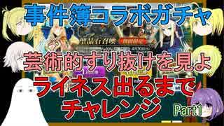 【FGO】事件簿ガチャPart1ライネスちゃん