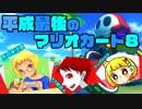 【マリオカート8DX】平成最後のスリーマンセルマッチ1GP目【...
